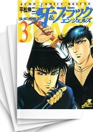 【中古】マーダーライセンス牙&ブラックエンジェルズ (1-13巻) 漫画