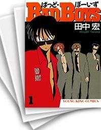 【中古】BAD BOYS (1-22巻 全巻) 漫画