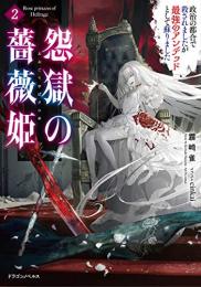 【ライトノベル】怨獄の薔薇姫 政治の都合で殺されましたが最強のアンデッドとして蘇りました (全2冊)