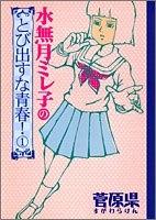 水無月ミレ子のとび出すな青春! 漫画