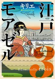 江戸モアゼル 2 冊セット最新刊まで 漫画