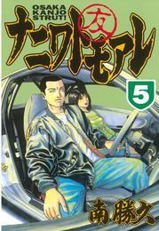 ナニワトモアレ(5) 漫画
