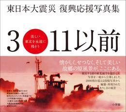 東日本大震災 復興応援写真集 3・11以前 美しい東北を永遠に残そう