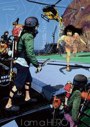 アイアムアヒーロー(20) 漫画