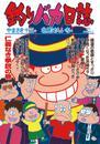 釣りバカ日誌(63) 漫画