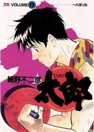 太郎(TARO)(12) 漫画