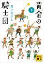 黄金の騎士団(下) 漫画