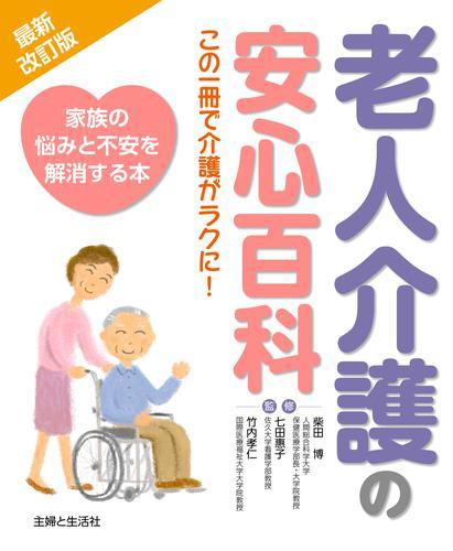 最新改訂版 老人介護の安心百科 漫画