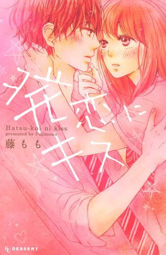 発恋にキス 漫画