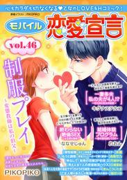 モバイル恋愛宣言 vol.46 漫画