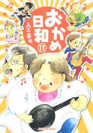 おかめ日和(11) 漫画