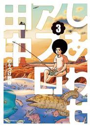 しあわせアフロ田中(3) 漫画
