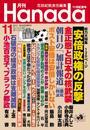 月刊Hanada2017年11月号 漫画