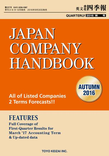 Japan Company Handbook 2016 Autumn (英文会社四季報2016Autumn号) 漫画