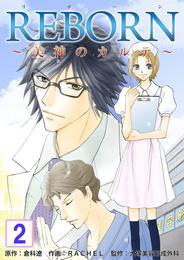 REBORN~美神のカルテ~【再編集版】 2巻 漫画