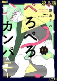 ぺろぺろカンパニー 第5話【単話】 漫画