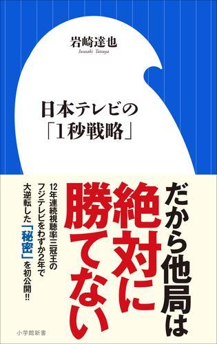 日本テレビの「1秒戦略」(小学館新書) 漫画