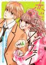 恋するランウェイ 4 冊セット 最新刊まで 漫画