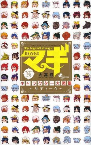 マギ公式ガイドブック マギ キャラクター大図鑑 〜サディーク〜 漫画
