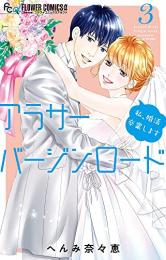 アラサーバージンロード (1-3巻 最新刊)