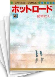 【中古】ホットロード (1-4巻) 漫画