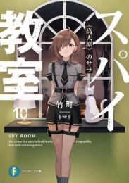 【ライトノベル】スパイ教室 (全6冊)