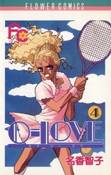 0-LOVE 4 冊セット全巻 漫画