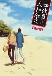 四代目・大和辰之 8 冊セット全巻 漫画