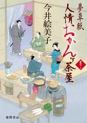 夢草紙人情おかんヶ茶屋 7 冊セット最新刊まで 漫画