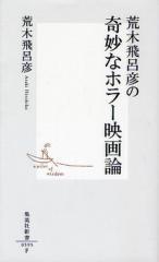 【書籍】荒木飛呂彦の奇妙なホラー映画論 漫画