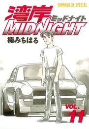 湾岸MIDNIGHT(11) 漫画