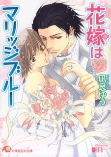 花嫁はマリッジブルー 漫画