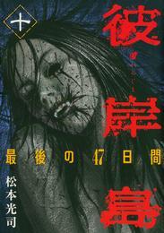 彼岸島 最後の47日間(10) 漫画