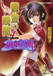 破妖の剣6 鬱金の暁闇4 漫画