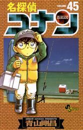 名探偵コナン(45) 漫画