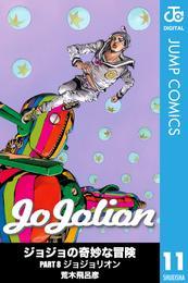 ジョジョの奇妙な冒険 第8部 モノクロ版 11 漫画