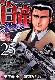 白竜-LEGEND- 25 漫画