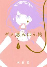 ダメ恋みほん帖(1) 漫画
