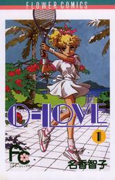 0-LOVE(1) 漫画