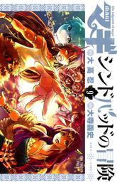 マギ シンドバッドの冒険(9) 漫画