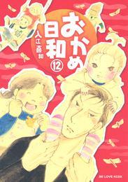 おかめ日和(12) 漫画