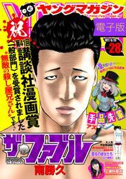 ヤングマガジン 2017年28号 [2017年6月12日発売] 漫画