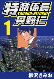 特命係長只野仁 1 漫画