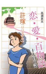 恋・愛・百物語 十人目の話 許嫁(いいなずけ) 漫画