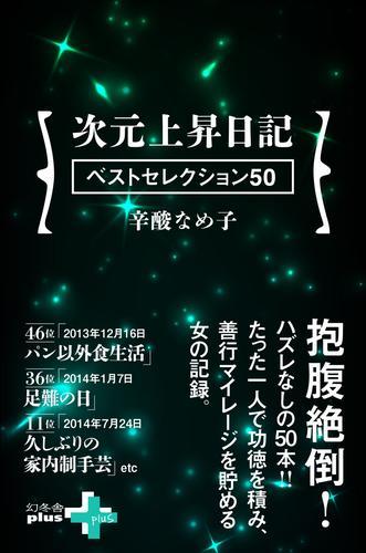次元上昇日記 ベストセレクション 漫画