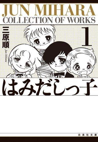 はみだしっ子 [文庫版] (1-6巻 全巻) 漫画