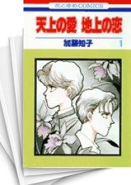 【中古】天上の愛 地上の恋 (1-11巻) 漫画