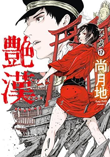 艶漢 (1-12巻 最新刊) 漫画
