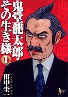 鬼堂龍太郎・その生き様 漫画