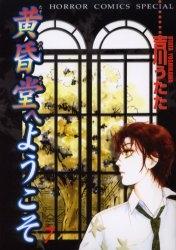 黄昏堂へようこそ (1-7巻 全巻) 漫画
